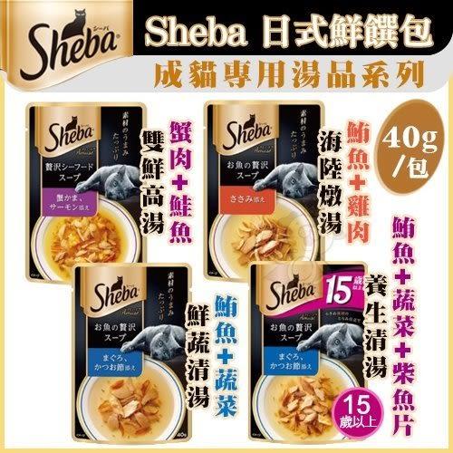 *WANG*日本Sheba《日式鮮饌包-成貓專用湯品系列》40g/包 四種口味可選 貓餐包 貓適用