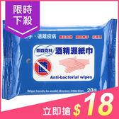 奈森克林 酒精濕紙巾(20張)【小三美日】原價$20