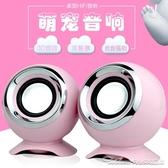 音響粉色白可愛臺式電腦筆記本手提USB小音箱手機平板音響迷你低 阿卡娜
