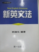 【書寶二手書T9/語言學習_EK6】新英文法_柯旗化