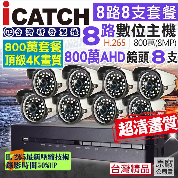 監視器攝影機 KINGNET 可取 4K 800萬 8路8支 手機遠端監控 電腦遠端 防水槍型 紅外線 8MP