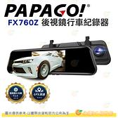 送32G記憶卡2張 PAPAGO FX760Z GPS測速後視鏡行車紀錄器 公司貨 星光夜視 倒車顯影 前後雙錄