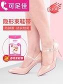 隱形透明高跟鞋懶人束鞋帶扣皮鞋不跟腳防掉跟綁鞋帶扣帶免安裝女