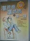 【書寶二手書T7/保健_LEO】準爸爸準媽媽的第一課_菅野功史, 吳君璧