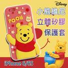 迪士尼 正版 小熊 維尼 iPhone 6 6S 手機 i6 i6s 2D 立體 矽膠 保護套 軟殼 聖誕 送禮 限量 熱門