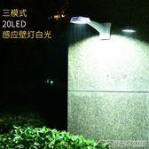 太陽能燈戶外家用超亮庭院燈新農村路燈LED壁燈防水室內圍墻燈  潮流前線