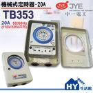 【中一電工】TB353 機械式定時開關110V/220V共用型 20A定時器 -【HY生活館】