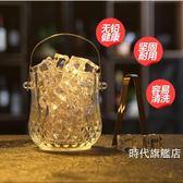 冰桶送冰夾玻璃保溫紅酒啤酒冰桶家用KTV酒吧大小號歐式冰塊桶香檳桶XW( 中秋烤肉鉅惠)