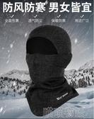 防風面罩保暖頭套冬季男女摩托自行車防寒面罩騎車防風帽護臉滑雪騎行圍脖聖 喵喵物語