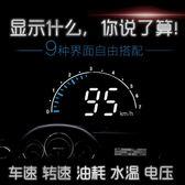 汽車車載HUD抬頭顯示器 OBD速度顯示 車速轉速油耗投影儀A200 igo全館免運