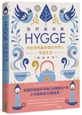 我們最快樂:Hygge,向全世界最幸福的丹麥人學過生活【暢銷新版】【城邦讀書花園】