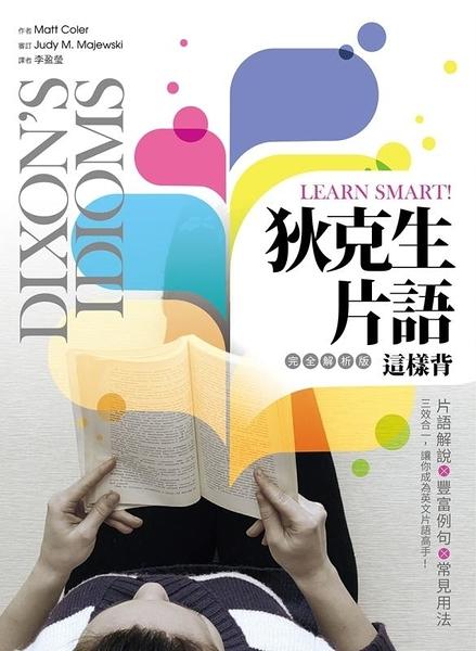 (二手書)Learn Smart!狄克生片語這樣背【完全解析】(16K彩色)