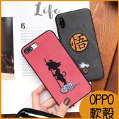 OPPO Reno手機殼動漫卡通殼帆布 AX7 Pro軟殼 R17 Pro R15手機套 R11S R11 R9S保護殼全包邊防摔殼 七龍珠