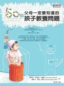 (二手書)50個父母一定要知道的孩子教養問題