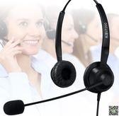 客服耳麥 電話耳機客服耳麥話務員專用固話座機外呼降噪頭戴式 玩趣3C