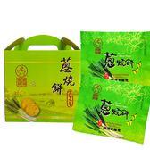【朝鋒餅舖】宜蘭蔥燒餅3盒(免運)
