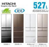 【佳麗寶】-留言享加碼折扣(HITACHI日立)日本原裝527公升 六門琉璃變頻電冰箱RHW530JJ