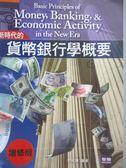 【書寶二手書T3/大學商學_ZES】新時代的貨幣銀行學概要_李榮謙