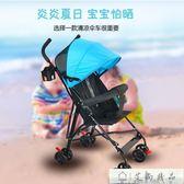超輕便嬰兒四輪推車便攜折疊寶寶小推車