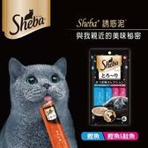 【力奇】Sheba 誘惑泥/肉泥【鰹魚&鰹魚+鮭魚】口味 (12g*4包) (SMT11) 可超取 (D632D01)