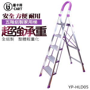 【U-Cart 優卡得】五階D型鋁梯 YP-HLD05
