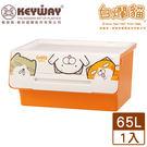 KEYWAY 白爛貓直取式收納箱ULL-00020(65L)【愛買】