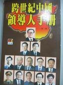 【書寶二手書T1/政治_KGZ】跨世紀中國領導人手?_華 明