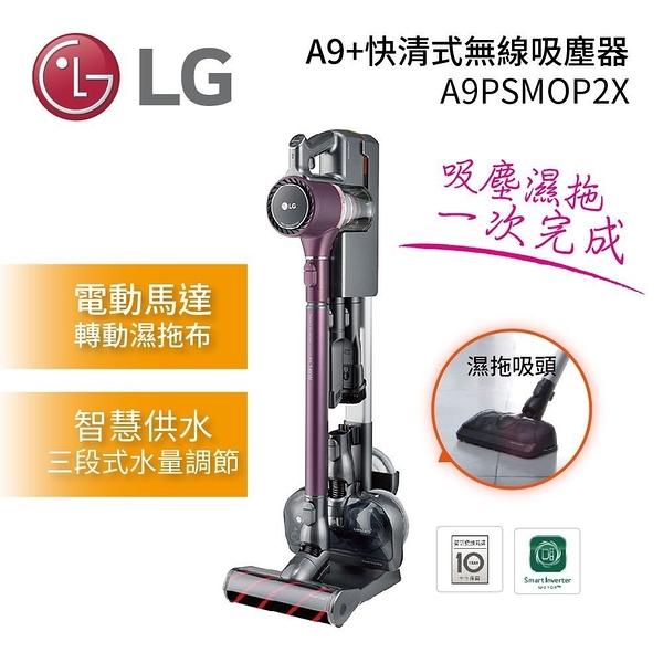 【展示福利機+24期0利率】LG 樂金 CordZero A9+ 快清式無線吸塵器 濕拖吸頭 A9PADVANCE2 公司貨