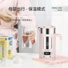 養生壺 110v伏旅行養生壺出口美國日本多功能煮茶壺多功能便攜式小家電 MKS韓菲兒