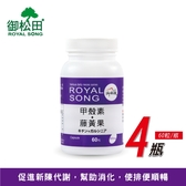 【御松田】甲殼素+藤黃果(60粒/瓶)-4瓶-幫助消化可搭配白腎豆奇亞籽蘆薈藍藻益生菌酵素使用