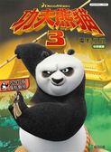 功夫熊貓3:電影小說(中英雙語)