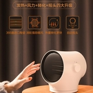 暖風機 取暖器家用小型小太陽熱風節能省電辦公室臥室浴室靜音神器 - 古梵希
