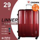 CROWN 皇冠 行李箱 29吋 LINNER鋁框拉桿箱 C-FI517 皇冠製造 2019新色 得意時袋