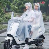 AERNOH雙人雨衣電瓶車電動自行車摩托車成人騎行母子雨披韓國時尚 新北購物城
