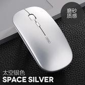 蘋果無線滑鼠macbook筆記本充電靜音滑鼠男女生電腦辦公筆記本無限遊戲月光節