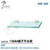 《DAY&DAY》青銅 10MM鏡子平台架 3307CG衛浴配件精品