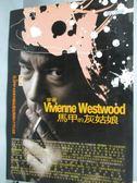 【書寶二手書T3/廣告_WGQ】穿著Vivenne Westwood馬甲的灰姑娘_顏忠賢
