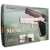 台灣製 空氣槍 AM-01 BB槍 M4506(銀色)/一支入(促580) 加重型 手拉空氣槍 玩具槍-佳