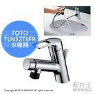 日本代購 空運 TOTO TLN32TEFR 省水 水龍頭 內建伸縮水管 廚房流理台 浴室