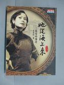 【書寶二手書T4/藝術_LIS】她從海上來-張愛玲傳奇_原價480_王蕙玲