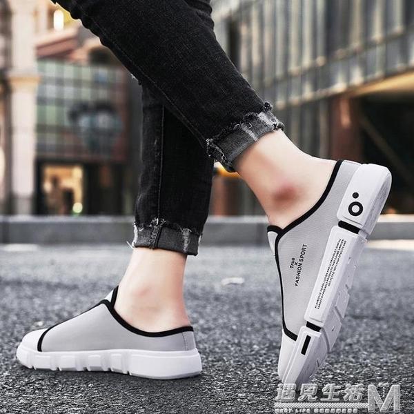 新款半拖鞋男潮流休閒百搭板鞋透氣布鞋低筒懶人一腳蹬潮 遇見生活
