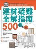 建材疑難全解指南500Q&A【暢銷更新版】:終於學會裝潢建材就要這樣用,住得才安心..