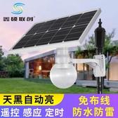 太陽能戶外庭院燈天黑自動亮家用防水大功率農村超亮感應照明路燈 YXS 莫妮卡