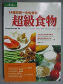 【書寶二手書T6/養生_GNG】超級食物-14種改變一生的食物_史提芬‧普拉特