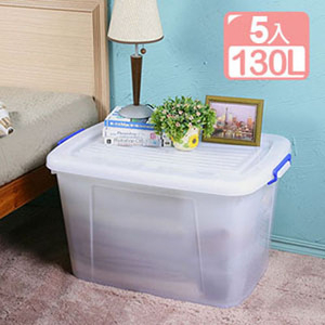 《真心良品》多用途滑輪收納整理箱130L(5入)