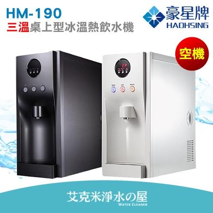 豪星HM-190 冰溫熱三溫 桌上型飲水機(空機,不含淨水器) .2色可選 .免費到府安裝