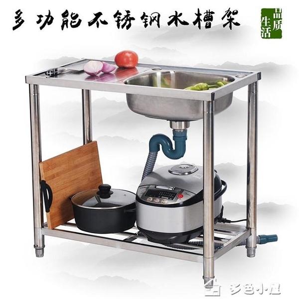 水槽不銹鋼小單水槽洗菜盆洗碗池帶落地一體加支架子操作台斗池洗菜池 多色小屋YXS