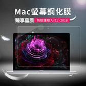 蘋果 MacBook Air 2018 A1932 滿版 防眩 護眼 全覆蓋 高清 鋼化膜 玻璃貼 鋼化玻璃 螢幕保護貼