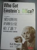 【書寶二手書T3/科學_MEP】愛因斯坦的辦公室給了誰?_瑞吉斯,  邱顯正