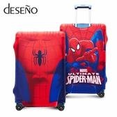 Deseno MARVEL 漫威英雄造型 3D 防刮 彈性 行李箱保護套 行李箱套 蜘蛛人 L號(28-29吋) 0004